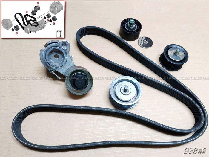 938嚴選 正廠 N54 引擎 發電機皮帶盤 空調 冷氣 皮帶盤 適用 F01 F02 E71 整套販售優惠價