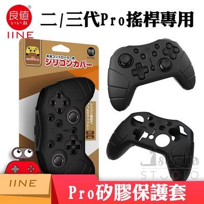現貨 NS 二/三代Pro搖桿保護套 良值 矽膠套 清水套 觸感好 止滑防手汗 吻合度高 黑色 Switch