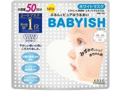 雨晴美粧批發零售 【KOSE 高絲】 BABYISH 嬰兒肌 維他命C透白 玻尿酸潤澤 50枚入