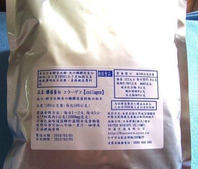 BUOWEN【伯溫生技】魚鱗膠原蛋白胜肽【粉末食品】【500公克(半公斤)】6包贈1包