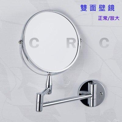【CRC】【MR-88】全銅雙面伸縮化妝鏡 美容鏡 雙面壁鏡!壁式雙面放大 歐美日韓熱賣 直營 促銷優惠!