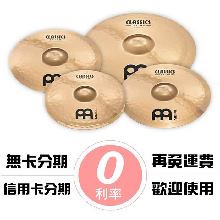 ☆唐尼樂器︵☆分期免運 Classics Custom Medium 爵士鼓 4片 銅鈸組 德國製造
