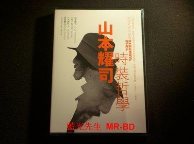 [DVD] - 山本耀司時裝哲學 Yohji Yamamoto│Dressmaker ( 天空正版)