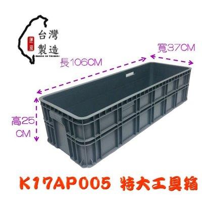 附發票 K-17A 特大工具箱 超長型塑膠箱 收納箱 養殖箱 撈魚箱 烏龜箱 螃蟹箱 運輸箱 展式箱 魚菜共生 蓮宬塑膠