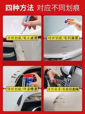 適用豐田思域專色汽車補漆神器晶曜白劃痕修復車漆去痕珍珠白漆筆