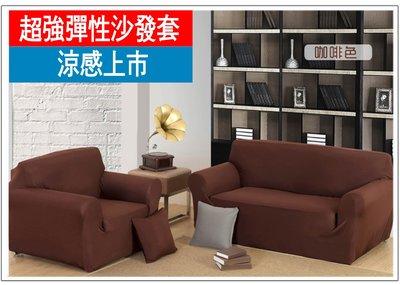 五折沙發套【RS Home】2人座沙發套彈性沙發套沙發墊沙發巾沙發布床墊保潔墊沙發彈簧床折疊沙發 [咖啡色雙人座]