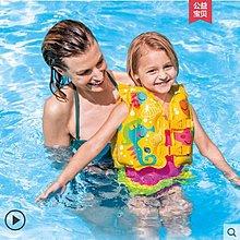 INTEX兒童救生衣浮力背心寶寶遊泳裝備手臂泳圈水上馬甲漂流泳衣