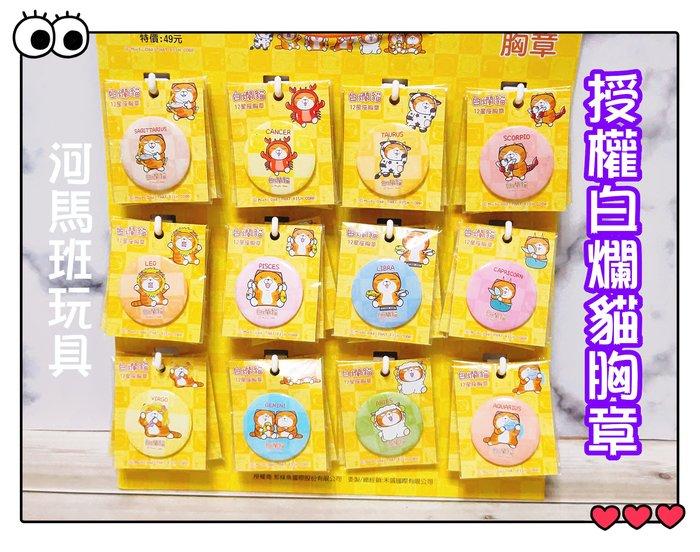 河馬班玩具-授權白爛貓12星座胸章-隨機出貨1入