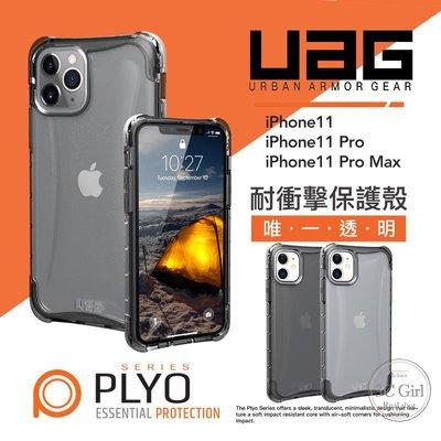 [現貨] UAG iPhone 11 / 11 Pro Max 透明殼 防摔 防震 手機殼 plyo系列 保護殼 防摔殼