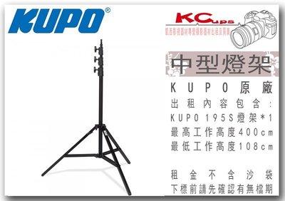 凱西影視器材 KUPO 原廠 195S...