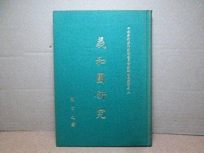 **胡思二手書店**戴玄之 著《義和團研究》文海 民國56年11月再版 精裝