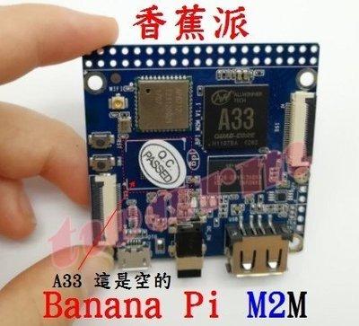《德源》r)香蕉派 Banana Pi M2 Magic (BPi-M2M(A33)) 四核開發板 BPI-M2 Mag