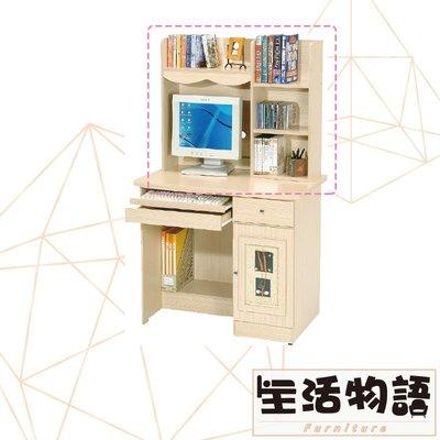 3尺白橡色電腦桌上座 ES03201 成長桌 書架式書桌 大茶几 小茶几 客廳桌 事務桌 美甲桌【生活物語精品家具】 嘉義縣
