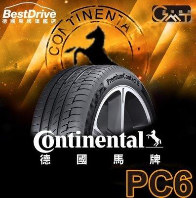 【廣明輪胎】台中旗艦店 德國馬牌 PC6 CPC6 225/45-17 完工價4200 四輪送3D定位