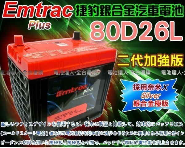 【鋐瑞電池】DIY舊電池交換價 Emtrac 捷豹超銀合金 汽車電池 PREVIA RAV4 AVALON 80D26L