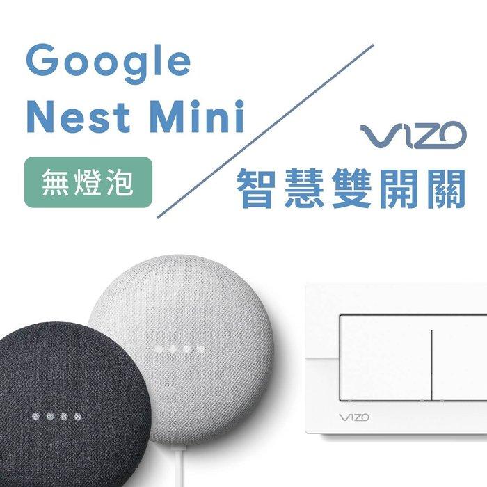(不含燈泡) GoogleNestMini智慧音箱第二代 必備VIZO智慧雙開關(白) 開創新科技智慧家庭