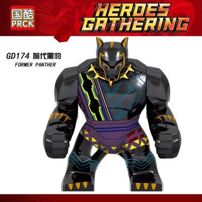 【積木班長】GD174 初代黑豹 黑豹 Black Panther 超級英雄 大人偶 人偶 /相容樂高 LEGO 積木