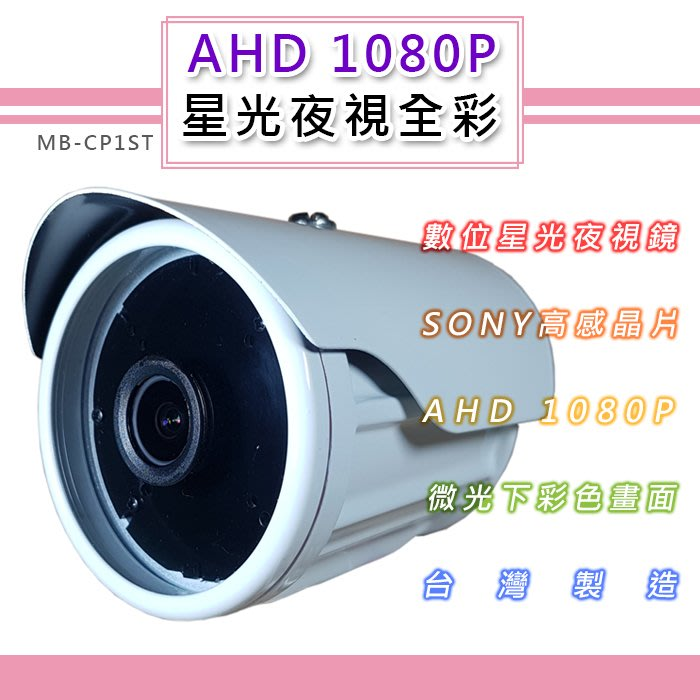 AHD 1080P 星光夜視全彩戶外鏡頭6.0mm SONY210萬高感晶片 黑夜如晝(MB-CP1ST)@桃保科技