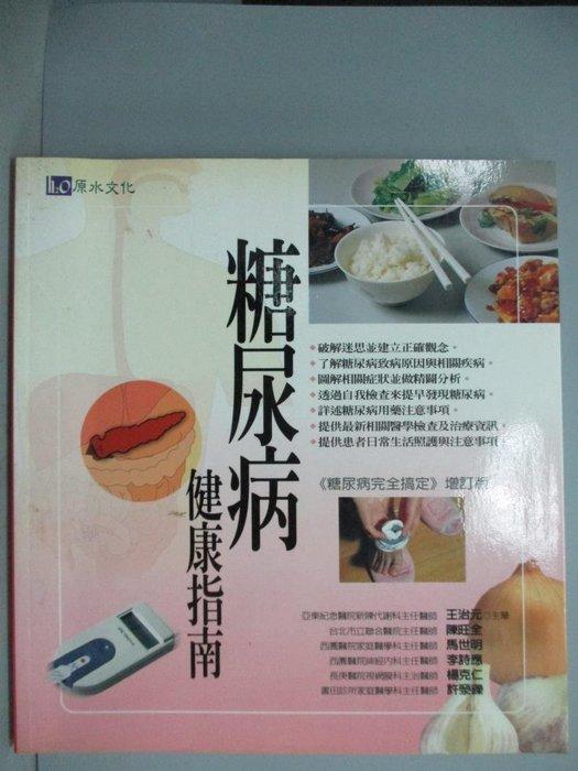 【書寶二手書T9/醫療_KPH】糖尿病健康指南_原水文化編輯室