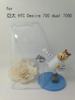 *PHONE寶*亞太 HTC Desire 700 dual 709D 羽翼水晶保護殼 透明保護殼 硬殼 保護套
