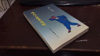 J4-2《好書321KB》【中醫武學】陳氏太極拳圖解-陳鑫著-五洲出版社