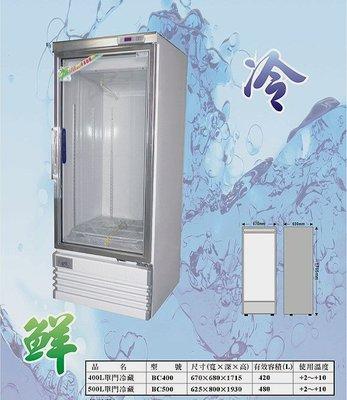 彰化二手貨中心 --- 全新品  營業用單門玻璃冰箱 單門展示冰箱(預購)