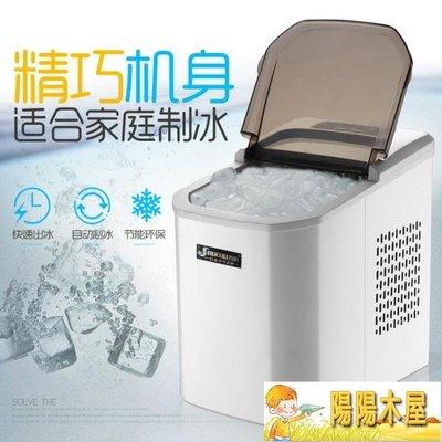 全自動制冰機商用家用大小型制冰塊機奶茶...