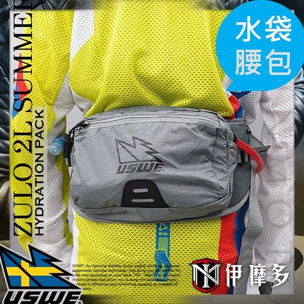 伊摩多※瑞典USWE  Zulo 2 灰色 水袋腰包 附1L 可反脫洗水袋 林道 越野 耐力賽  K-2010301S