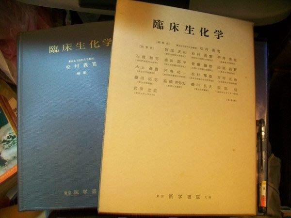 【竹軒二手書店-1002*2】『臨床生化學』松村義寬 1966年初版 精裝 醫學書院發行