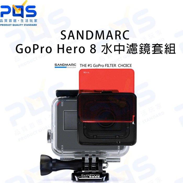 SANDMARC GoPro Hero 8 水中濾鏡套組5片裝 (原廠防水殼適用) 潛水周邊 台南PQS