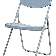 【傢俱城】塑鋼折合椅.學生課椅.折合椅.鐵合椅.摺疊椅130-17(四張以下請自取)