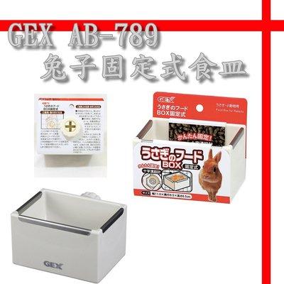 【格瑞特寵物】日本GEX 小動物防咬固定食盆  不鏽鋼防咬板 十字鎖固定設計 AB-789