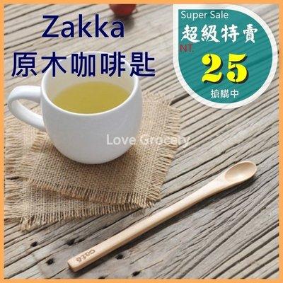 [愛雜貨]Zakka 原木咖啡匙 攪拌棒 湯匙 雜貨Zakka 雜貨 鄉村風 原木 攪拌匙 湯匙 咖啡匙 長柄湯匙愛雜貨