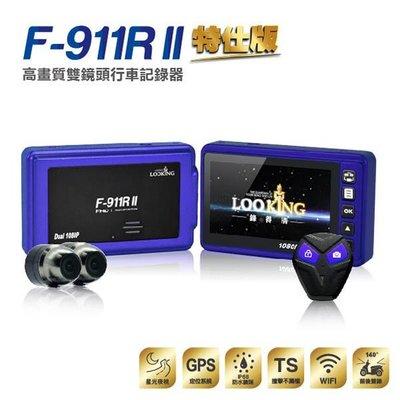 【現貨/附有線鎖檔+128G+GPS】LOOKING 錄得清 F911R 二代 特仕版 WIFI 前後雙錄 1080P 機車行車紀錄器
