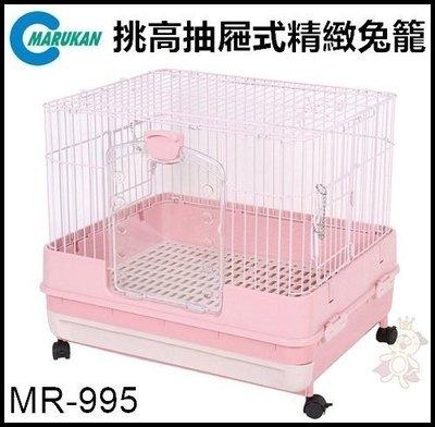 【MR-995】日本Marukan挑高抽屜式兔籠天竺鼠籠小動物飼養籠(粉色)