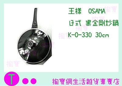 『現貨供應 含稅 』王樣  OSAMA 日式黑金剛炒鍋 K-O-330 30CM/平底鍋/油炸鍋/不沾鍋ㅏ掏寶ㅓ