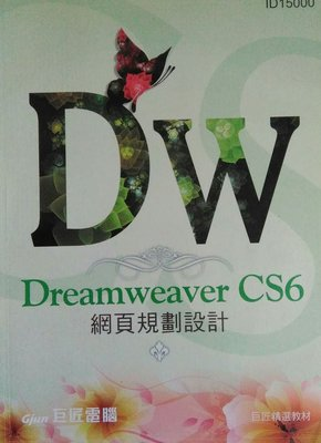 Dreamweaver CS6網頁規劃設計(巨匠電腦)
