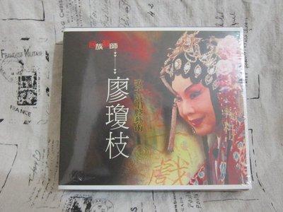 *謝啦二手書* 全新未拆 廖瓊枝歌子戲唱腔藝術 台北市政府文化局