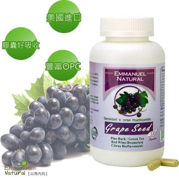 【亮白之家】EN複合葡萄子含葡萄子抽出物 150 mg、松樹皮等  【完美7合1】120顆/瓶