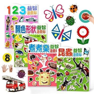 人類--益智遊戲貼 (共4本)昆蟲 煮煮樂 顏色形狀 123