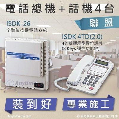 安力泰系統~新上市聯盟ISDK-26電話總機+全新ISDK 4TD(2.0)話機4台+專業施工~