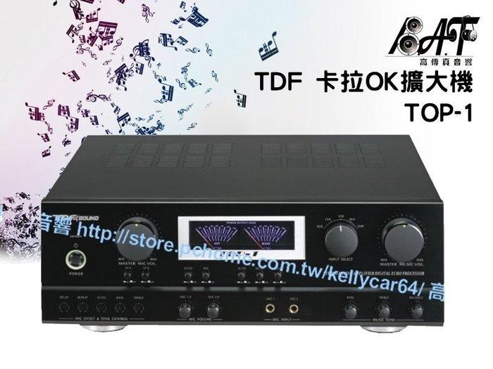 高傳真音響【TDF TOP-1】唱歌綜合擴大機.【免運】