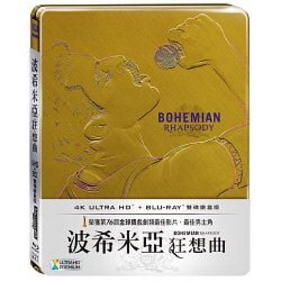 4K預購/波希米亞狂想曲 UHD+BD 雙碟鐵盒版Bohemian Rhapsody 絕版【樂彼家居】JNHDOWIR