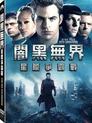 ⊕Rain65⊕正版DVD【闇黑無界:星際爭霸戰】-神力女超人-克里斯潘恩-全新未拆(直購價)