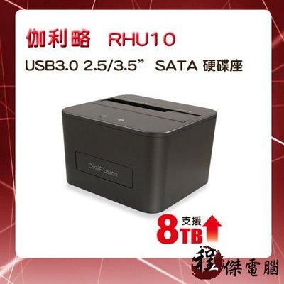 """『高雄程傑電腦』伽利略 USB3.0 2.5/3.5"""" SATA 硬碟座 (RHU10)【實體店家】"""