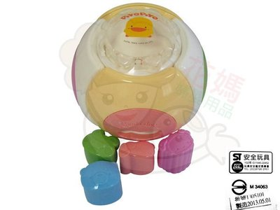☆╮花媽╭☆黃色小鴨 探索球體積木手搖鈴70009台灣製造
