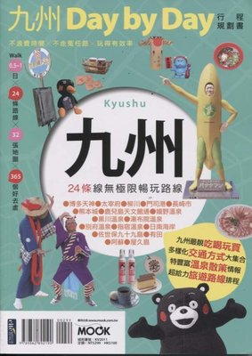 U-Book:全新--墨刻--九州day by day行程規劃書--墨刻編輯部--滿666元免運