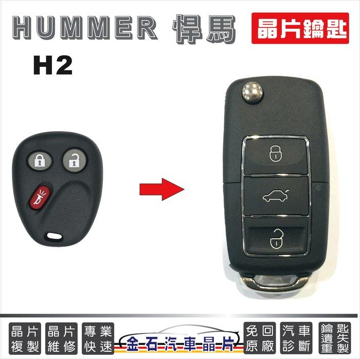 HUMMER 悍馬 H2 車鑰匙複製 打汽車鎖匙 配鑰匙 遙控器 改裝 升級