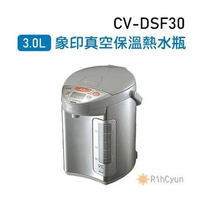 【日群】ZOJIRUSHI象印SUPER VE 3.0L超級真空保溫熱水瓶CV-DSF30