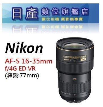【日產旗艦】Nikon AF-S NIKKOR 16-35mm F4 G ED VR F4G 廣角鏡 平行輸入